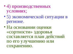4) производственных условиях; 4) производственных условиях; 5) экономической сит