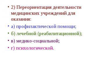 2) Переориентация деятельности медицинских учреждений для оказания: 2) Переориен