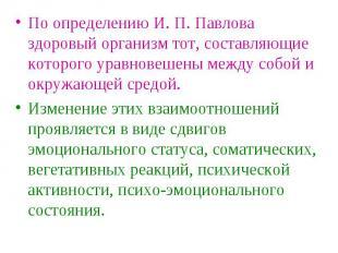 По определению И. П. Павлова здоровый организм тот, составляющие которого уравно