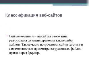 Классификация веб-сайтов Сайты-хостинги - на сайтах этого типа реализована функц