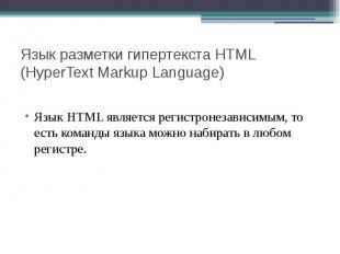 Язык разметки гипертекста HTML (HyperText Markup Language) Язык HTML является ре
