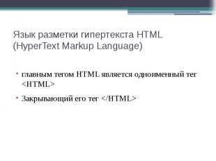 Язык разметки гипертекста HTML (HyperText Markup Language) главным тегом HTML яв