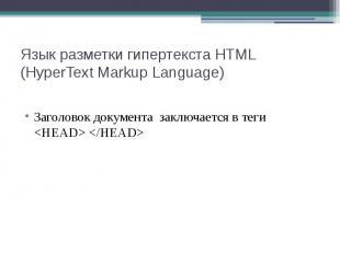Язык разметки гипертекста HTML (HyperText Markup Language) Заголовок документа з