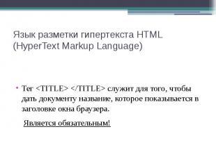 Язык разметки гипертекста HTML (HyperText Markup Language) Тег <TITLE> &lt