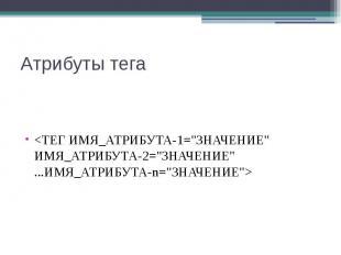 """Атрибуты тега <ТЕГ ИМЯ_АТРИБУТА-1=""""ЗНАЧЕНИЕ"""" ИМЯ_АТРИБУТА-2=""""З"""