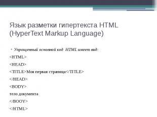 Язык разметки гипертекста HTML (HyperText Markup Language) Упрощенный основной к