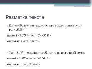 Разметка текста Для отображения подстрочного текста используют тег <SUB:&nbsp