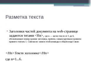 Разметка текста Заголовки частей документа на web-странице задаются тегами <Н