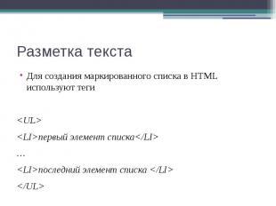 Разметка текста Для создания маркированного списка в HTML используют теги <UL
