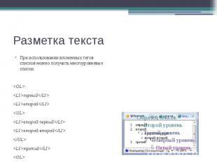 Разметка текста При использовании вложенных тегов списков можно получить многоур