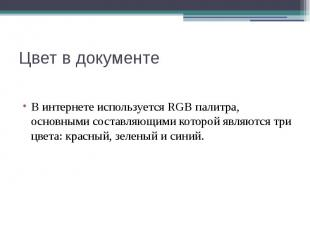 Цвет в документе В интернете используется RGB палитра, основными составляющими к