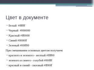 Цвет в документе Белый #ffffff Черный #000000 Красный #ff0000 Синий #0000ff Зеле