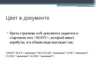 Цвет в документе Цвета страницы web документа задаются в стартовом теге <BODY