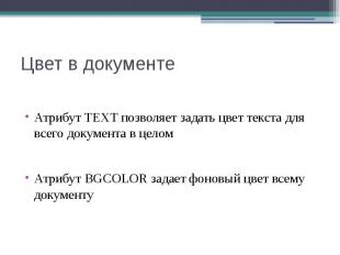 Цвет в документе Атрибут TEXT позволяет задать цвет текста для всего документа в
