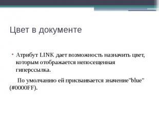 Цвет в документе Атрибут LINK дает возможность назначить цвет, которым отображае