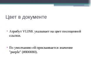 Цвет в документе Атрибут VLINK указывает на цвет посещенной ссылки. По умолчанию