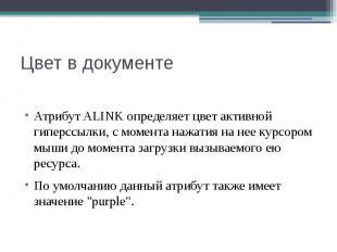 Цвет в документе Атрибут ALINK определяет цвет активной гиперссылки, с момента н