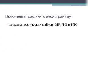 Включение графики в web-страницу форматы графических файлов: GIF, JPG и PNG