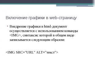 Включение графики в web-страницу Внедрение графики в html-документ осуществляетс