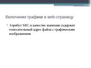 Включение графики в web-страницу Атрибут SRC в качестве значения содержит относи