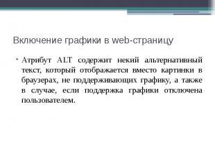 Включение графики в web-страницу Атрибут ALT содержит некий альтернативный текст