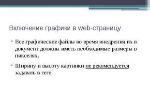 Включение графики в web-страницу Все графические файлы во время внедрения их в д