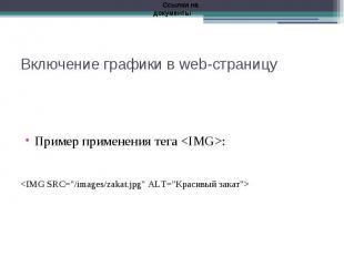 Включение графики в web-страницу Пример применения тега <IMG>: <IMG SRC