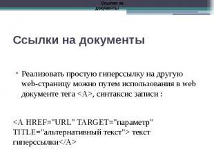Ссылки на документы Реализовать простую гиперссылку на другую web-страницу можно