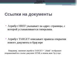 Ссылки на документы Атрибут HREF указывает на адрес страницы, с которой устанавл