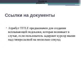 Ссылки на документы Атрибут TITLE предназначен для создания всплывающей подсказк