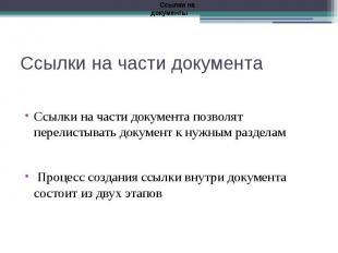 Ссылки на части документа Ссылки на части документа позволят перелистывать докум