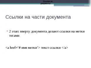 Ссылки на части документа 2 этап: вверху документа делают ссылки на метки тегами