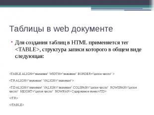 Таблицы в web документе Для создания таблиц в HTML применяется тег <TABLE>