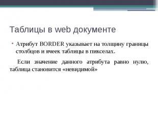 Таблицы в web документе Атрибут BORDER указывает на толщину границы столбцов и я