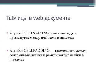 Таблицы в web документе Атрибут CELLSPACING позволяет задать промежуток между яч