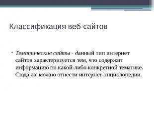 Классификация веб-сайтов Тематические сайты - данный тип интернет сайтов характе