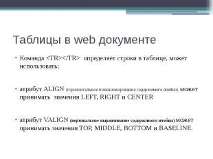 Таблицы в web документе Команда <TR></TR> определяет строки в таблиц