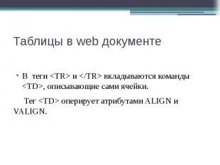 Таблицы в web документе В теги <TR> и </TR> вкладываются команды &lt