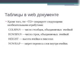 Таблицы в web документе Кроме того, тег <TD> оперирует следующими необязат