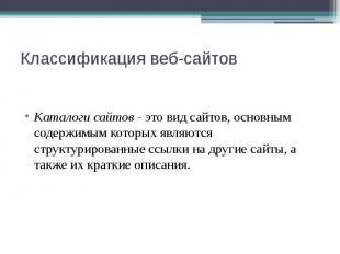 Классификация веб-сайтов Каталоги сайтов - это вид сайтов, основным содержимым к