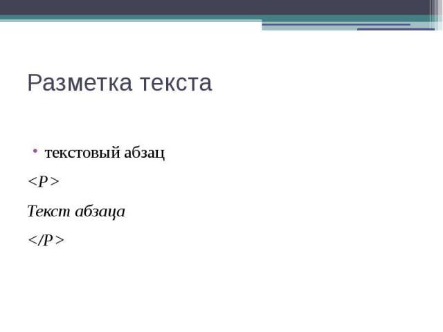 Разметка текста текстовый абзац <Р> Текст абзаца </Р>