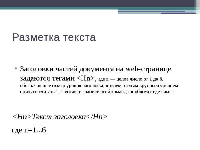 Разметка текста Заголовки частей документа на web-странице задаются тегами <Нn>, где n — целое число от 1 до 6, обозначающее номер уровня заголовка, причем, самым крупным уровнем принято считать 1. Синтаксис записи этой команды в общем виде та…