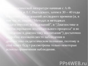 В педагогической литературе начиная с А.Ф. Лазурского и Л.С.Выгодского, затем в