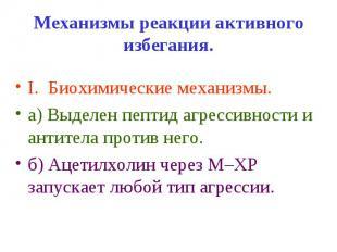 Механизмы реакции активного избегания. I. Биохимические механизмы. а) Выделен пе