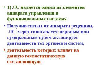 1) ЛС является одним из элементов аппарата управления в функциональных системах.