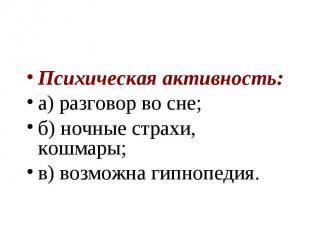 Психическая активность: а) разговор во сне; б) ночные страхи, кошмары; в) возмож