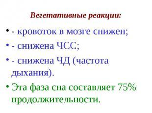 Вегетативные реакции: - кровоток в мозге снижен; - снижена ЧСС; - снижена ЧД (ча