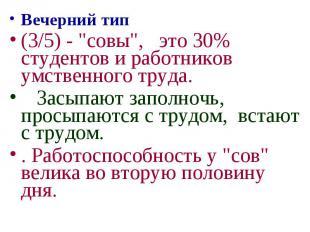 """Вечерний тип Вечерний тип (3/5) - """"совы"""", это 30% студентов и работник"""
