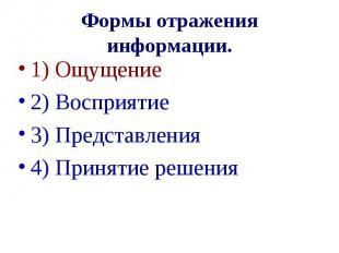 Формы отражения информации. 1) Ощущение 2) Восприятие 3) Представления 4) Принят