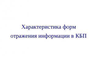 Характеристика форм отражения информации в КБП